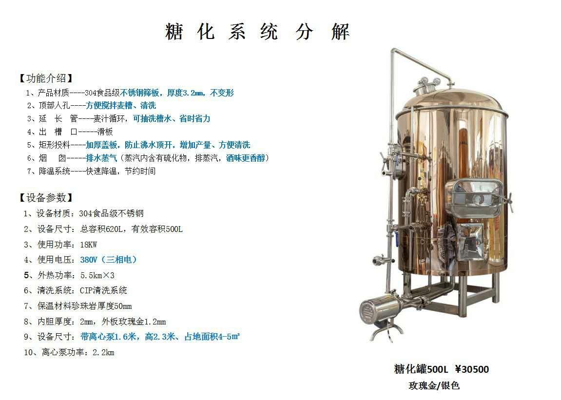 小型啤酒机的精酿设备过程你了解吗?